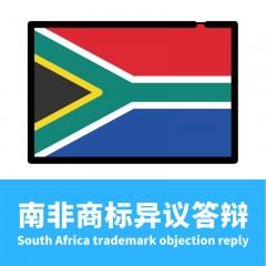 南非商标异议答辩/South Africa trademark objection reply