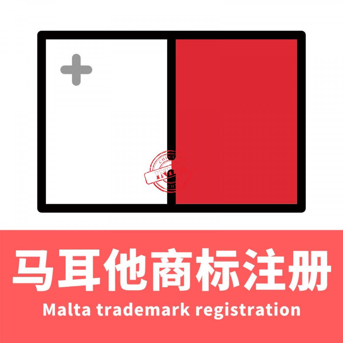 马耳他商标注册/Malta trademark registration