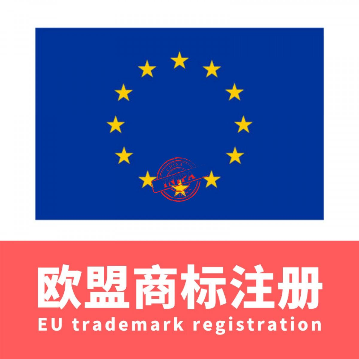 欧盟商标注册/EU trademark registration