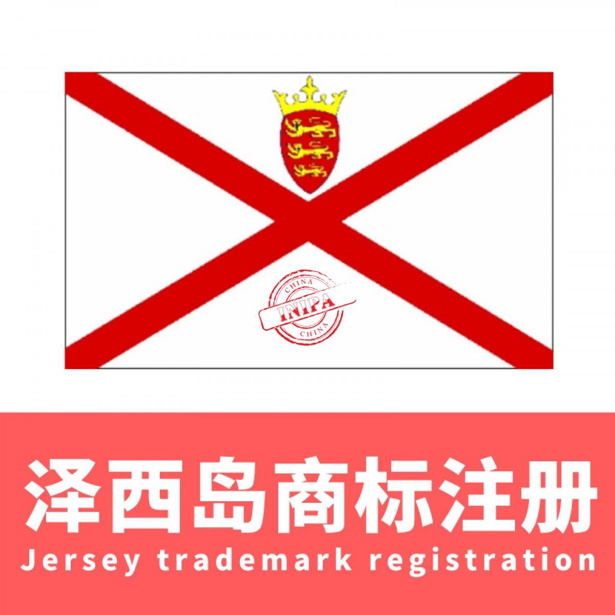 泽西岛商标注册/Jersey trademark registration