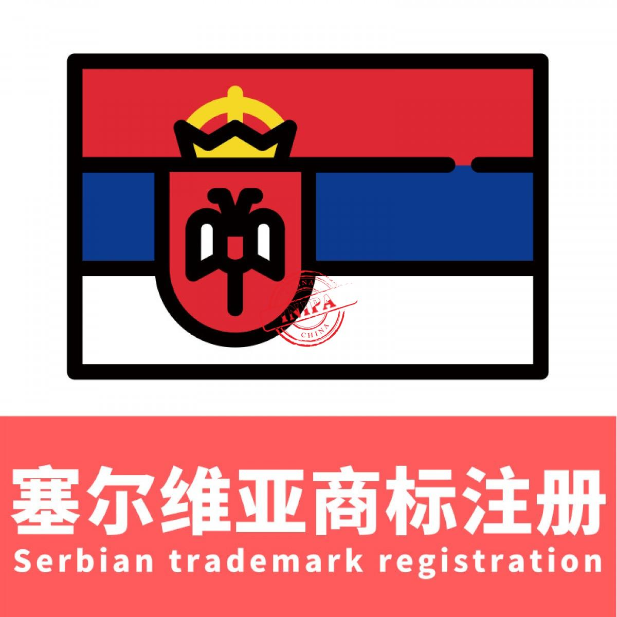 塞尔维亚商标注册/Serbian trademark registration