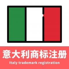 意大利商标注册/Italy trademark registration