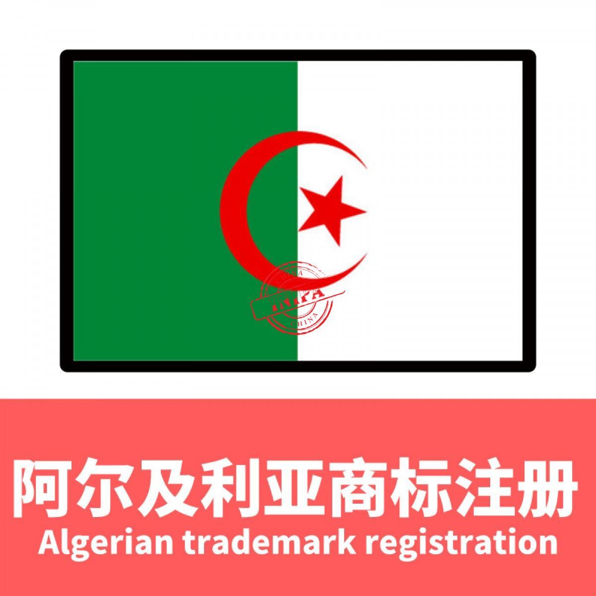 阿尔及利亚商标注册/Algeria trademark registration