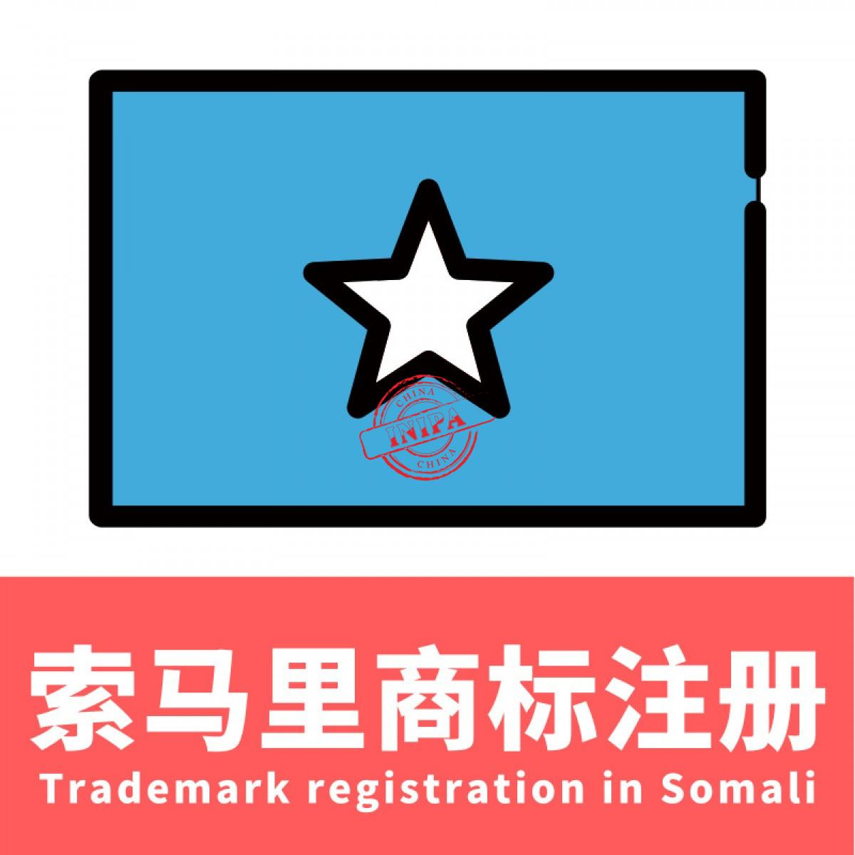 索马里商标注册/Trademark registration in Somali