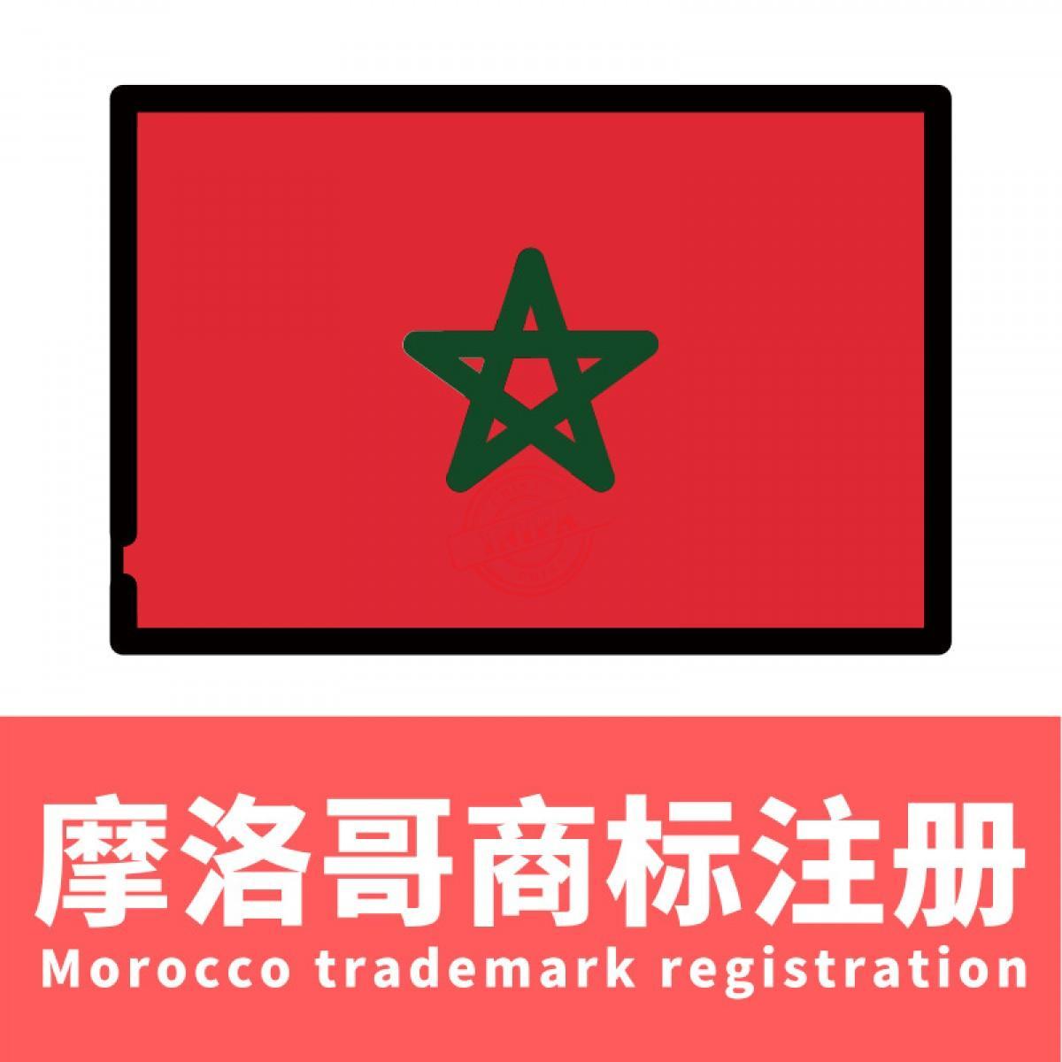 摩洛哥商标注册/Morocco trademark registration