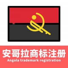 安哥拉商标注册/Angola trademark registration