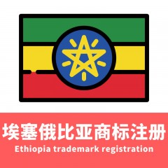 埃塞俄比亚商标注册/Ethiopia trademark registration