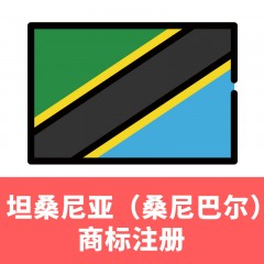 坦桑尼亚(桑给巴尔)商标注册/Tanzania (sunnybar) trademark registration