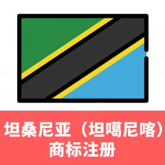 坦桑尼亚(坦噶尼喀)商标注册/Tanzania (Tanganyika)trademark registration