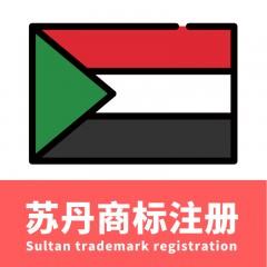 苏丹商标注册/Sultan trademark registration
