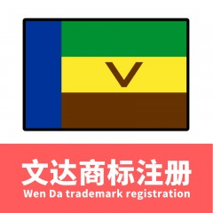 文达商标注册/Wen Da trademark registration