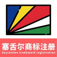 塞舌尔商标注册/Seychelles trademark registration