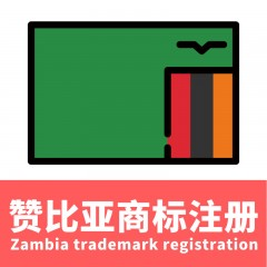 赞比亚商标注册/Zambia trademark registration