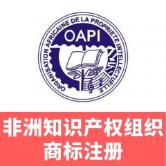 非洲知识产权组织商标注册/Trademark registration of African Intellectual Property Organization