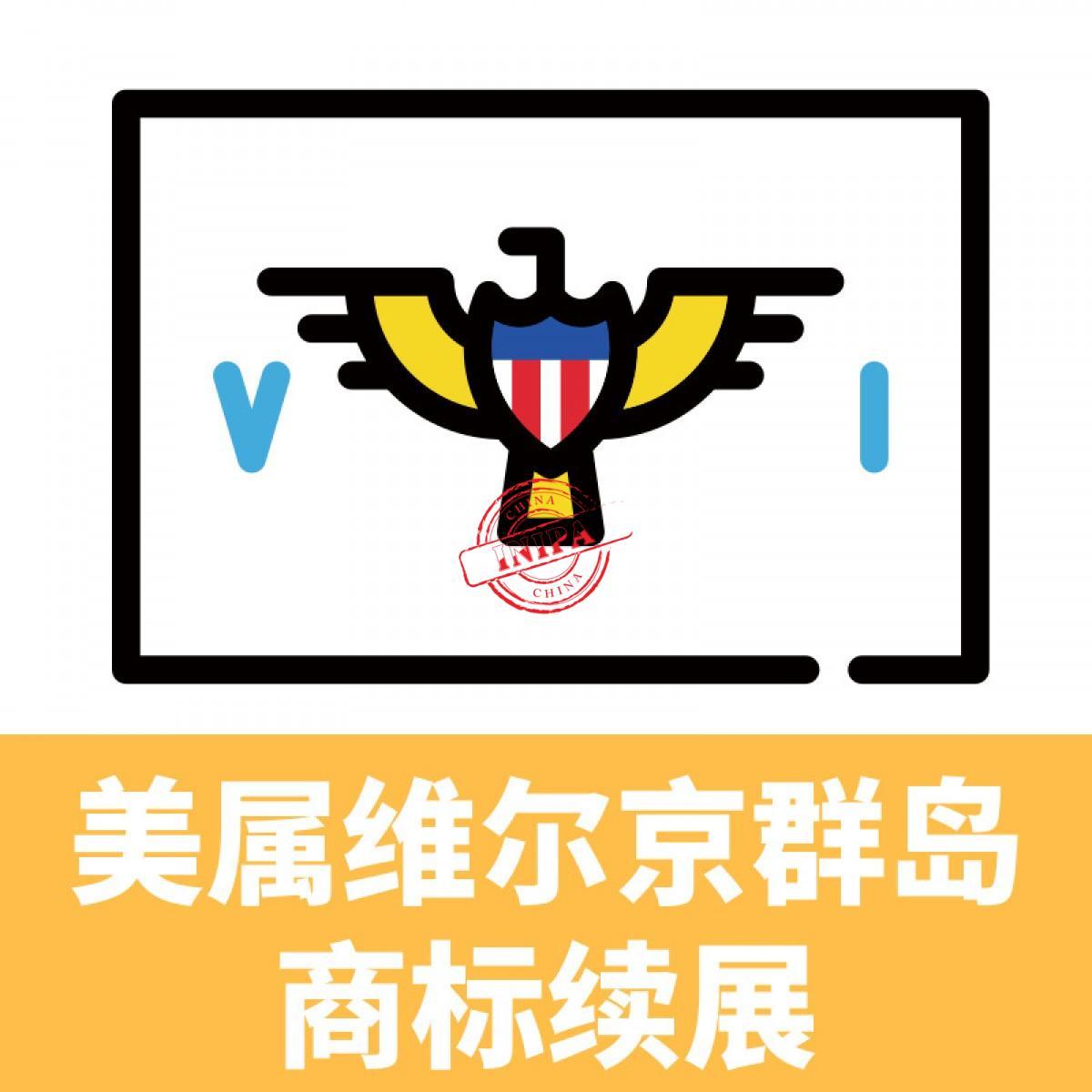 维尔京群岛(美属)商标续展/Renewal of the trademark of the Virgin Islands