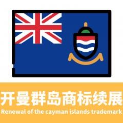 开曼群岛商标续展/Cayman Islands Trademark renewal