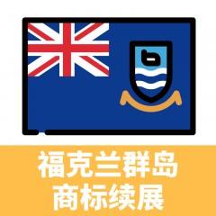 福克兰群岛商标续展/Falkland Islands Trademark renewal