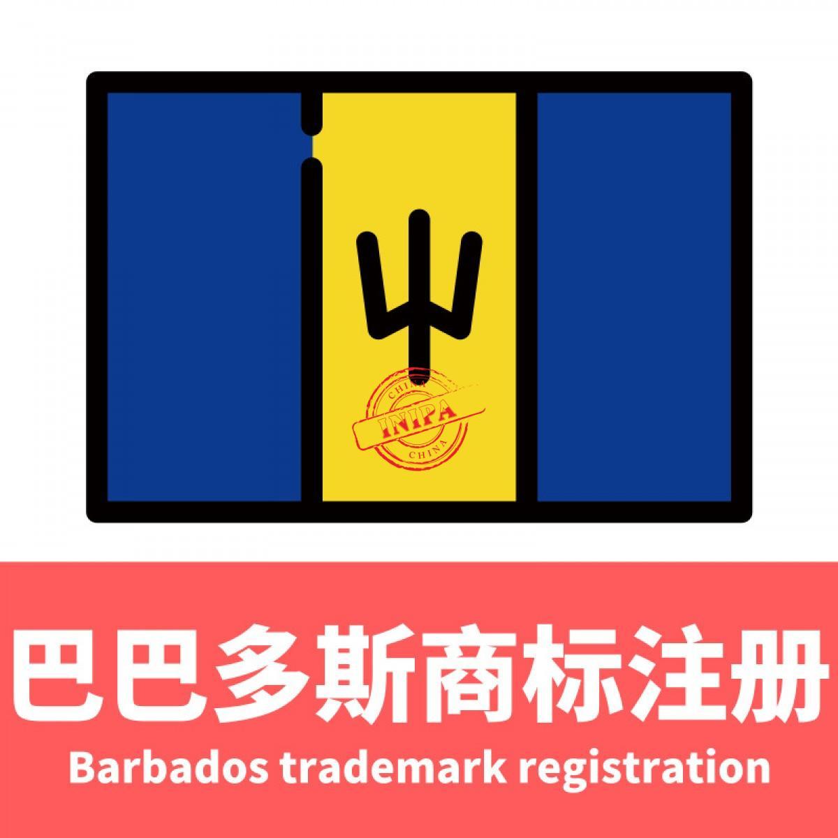 巴巴多斯商标注册/Barbados trademark registration