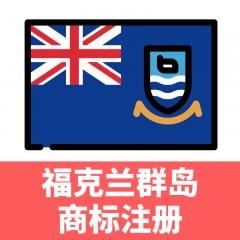 福克兰群岛商标注册/Falkland Islands Trademark Registration