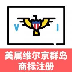 维尔京群岛(美属)商标注册/Trademark registration in Virgin Islands