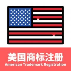 美国商标注册/Us trademark registration