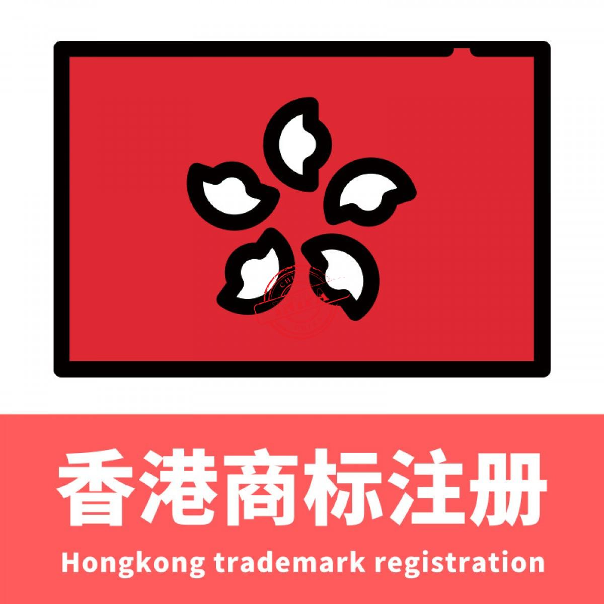 香港商标注册/Hongkong trademark registration