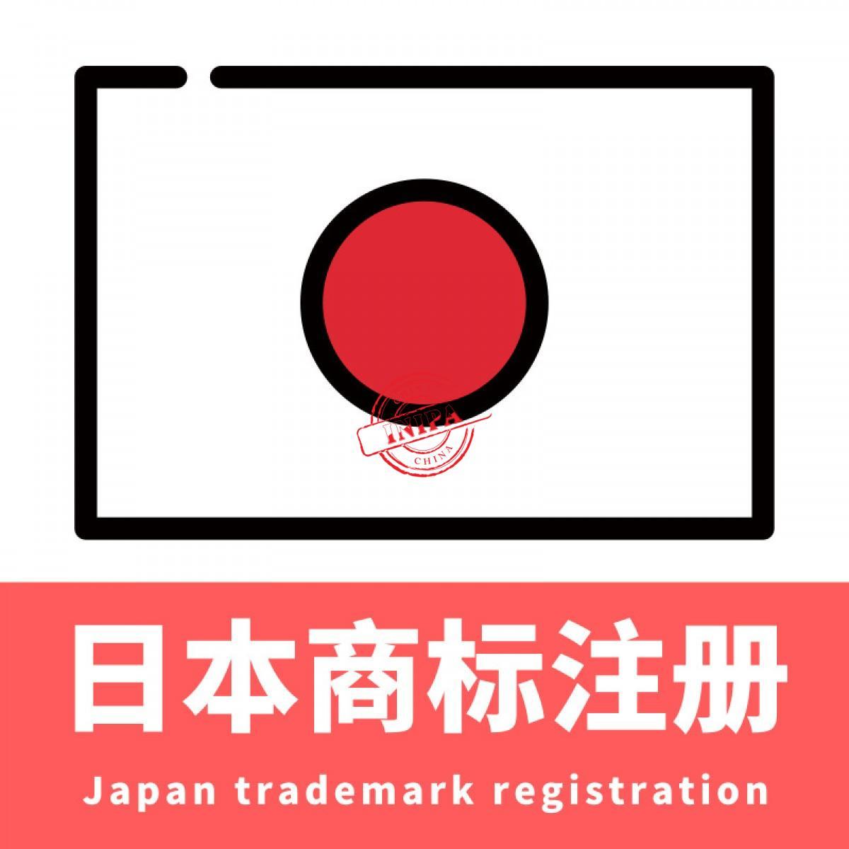 日本商标注册/Japan trademark registration