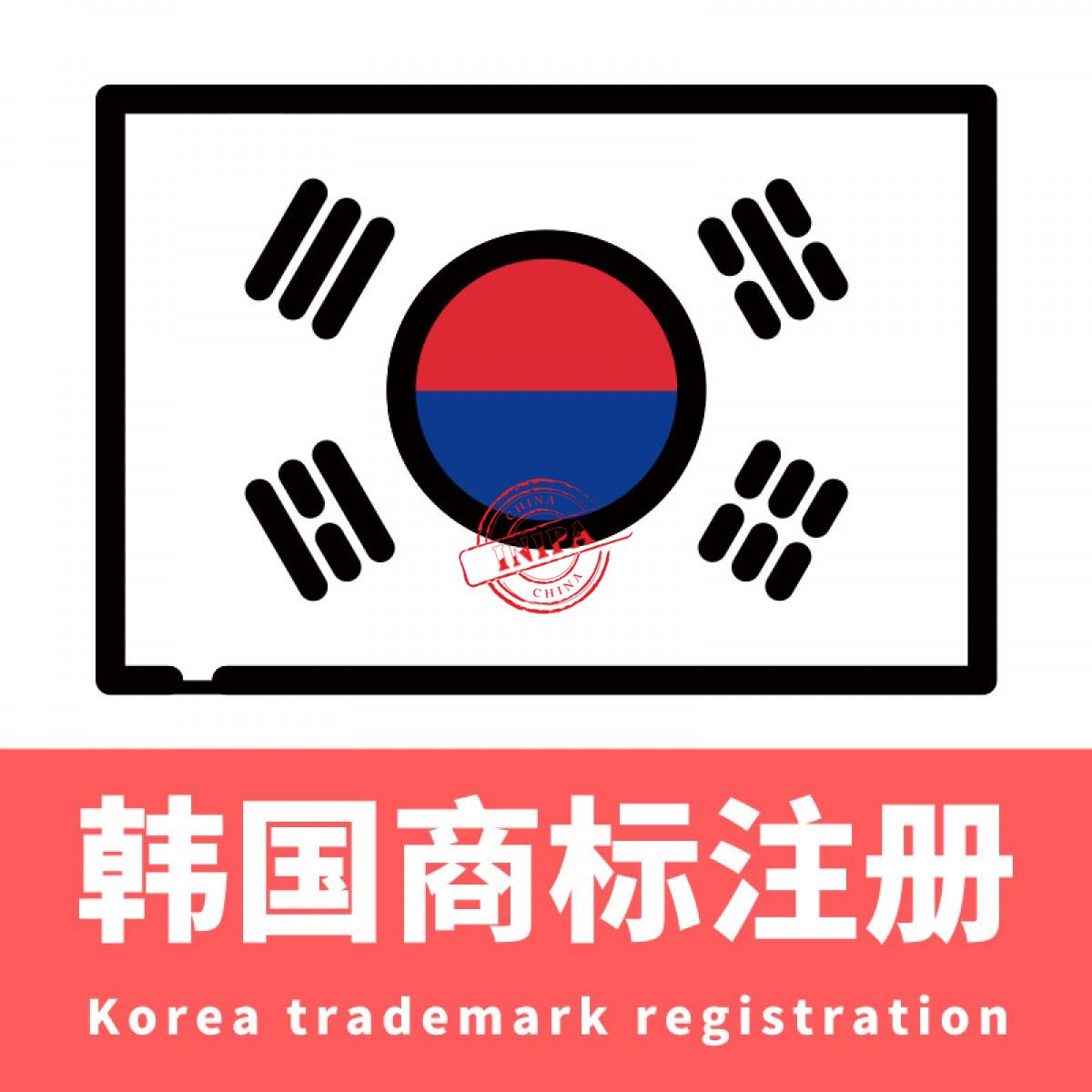 韩国商标注册 / Korea trademark registration