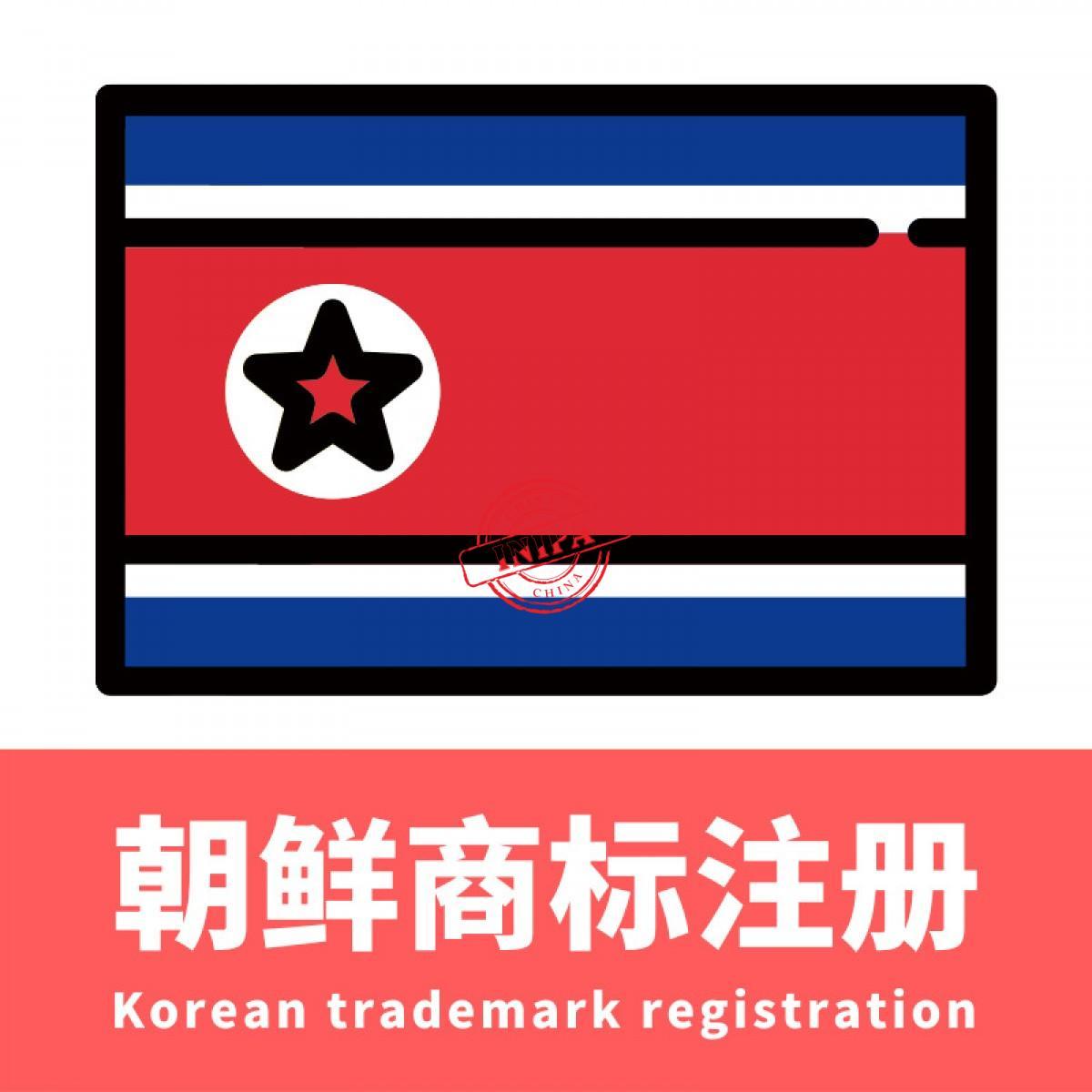 朝鲜商标注册 / Korean trademark registration