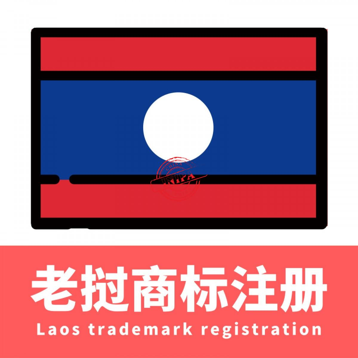 老挝商标注册/Laos trademark registration