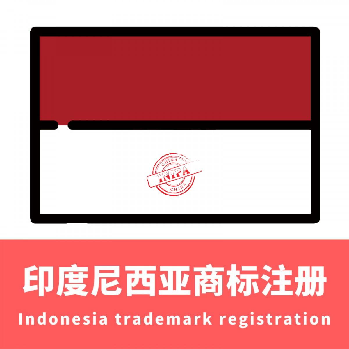 印度尼西亚商标注册/Indonesia trademark registration