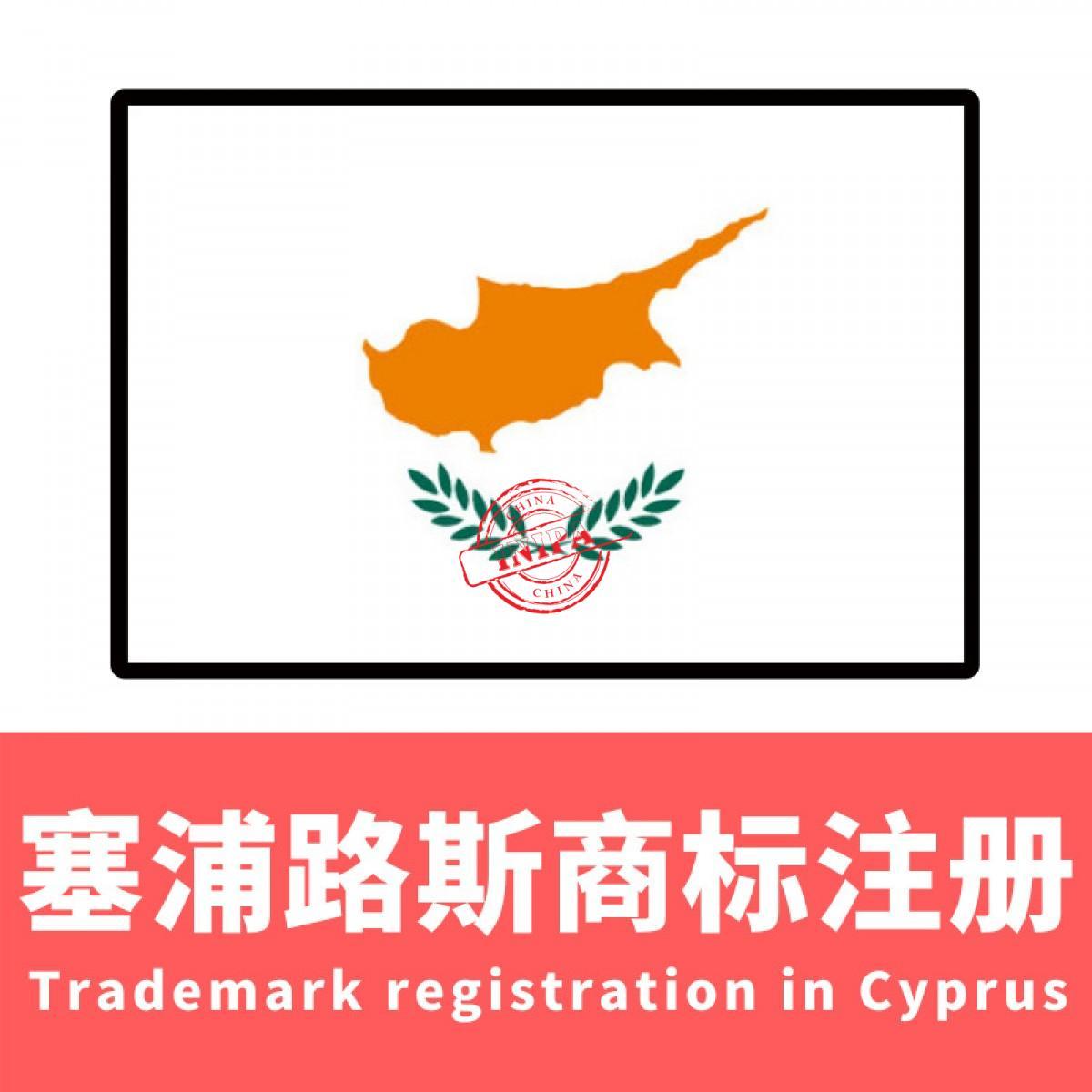 塞浦路斯商标注册/Trademark registration in Cyprus