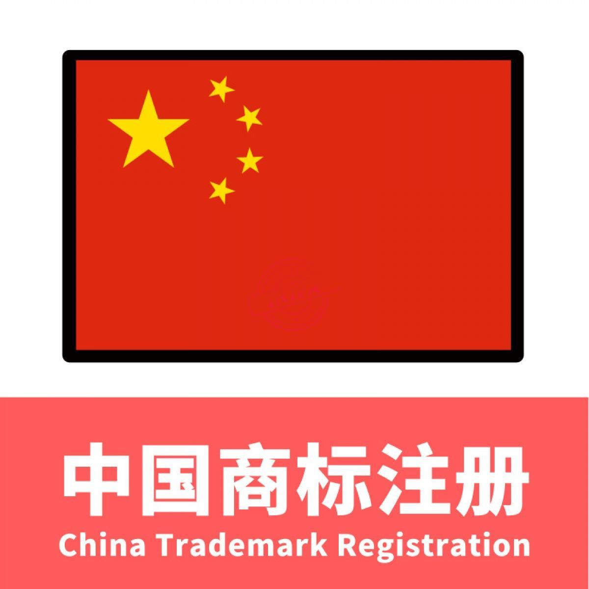 中国商标注册/China Trademark Registration