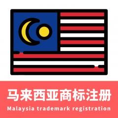 马来西亚商标注册 / Malaysia trademark registration