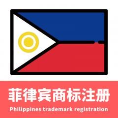 菲律宾商标注册 / Philippines trademark registration