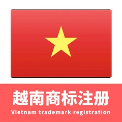 越南商标注册/Vietnam trademark registration