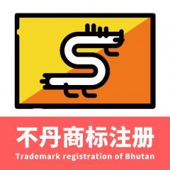 不丹商标注册/Trademark registration of Bhutan