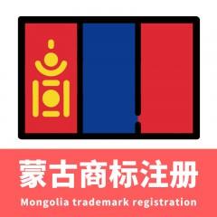 蒙古商标注册/Mongolia trademark registration