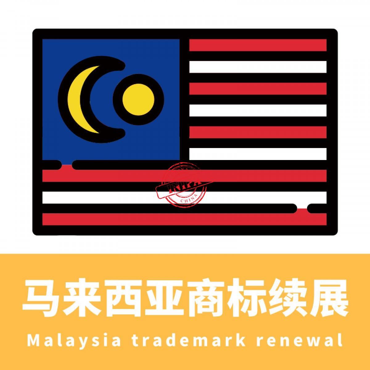 马来西亚商标续展 / Malaysia trademark renewal