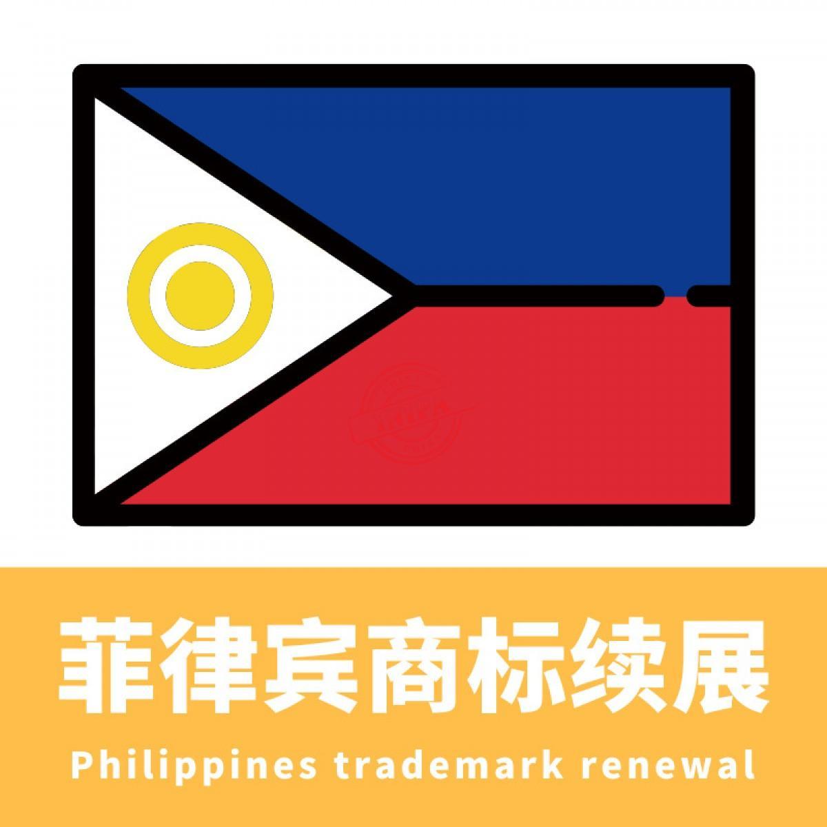 菲律宾商标续展 / Philippines trademark renewal