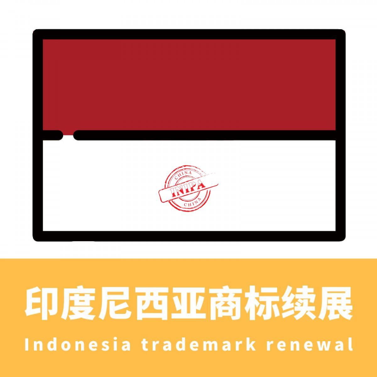 印度尼西亚商标续展/Indonesia trademark renewal