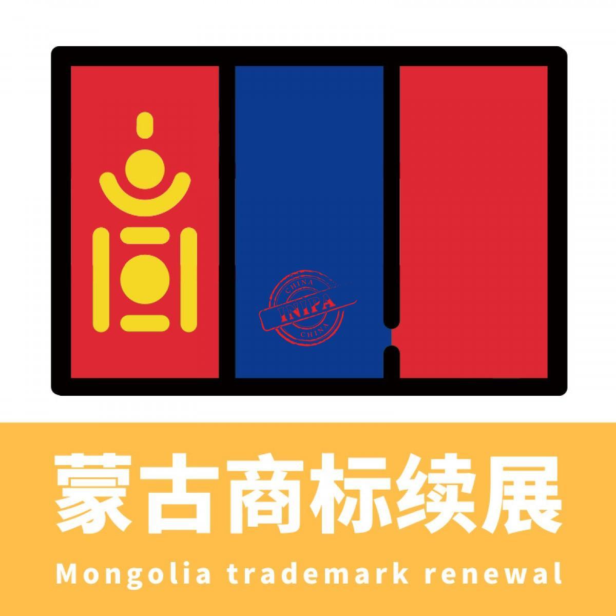 蒙古商标续展/Mongolia trademark renewal