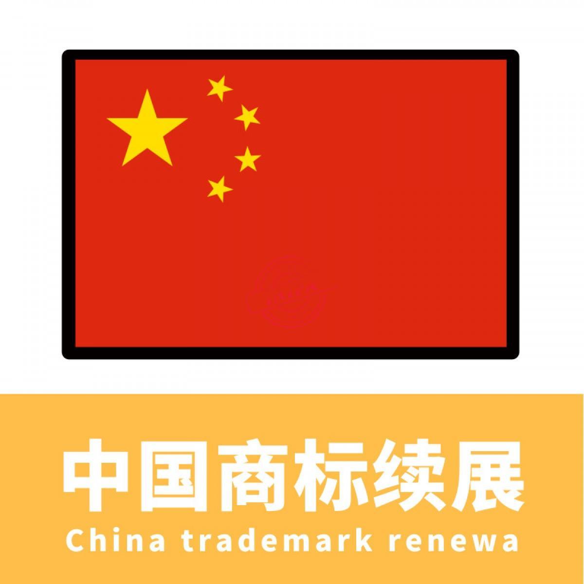 中国商标续展/China trademark renewal