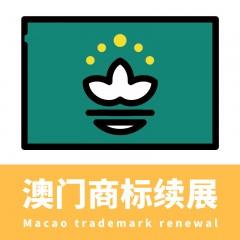 澳门商标续展/Macao trademark renewal