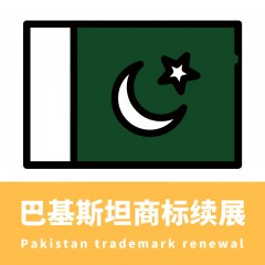 巴基斯坦商标续展/Pakistan trademark renewal