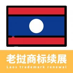 老挝商标续展/Laos trademark renewal