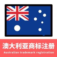 澳大利亚商标注册/Australian trademark registration