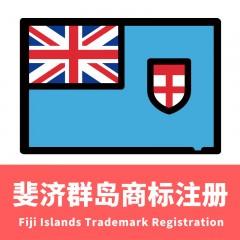 斐济群岛商标注册/Fiji Islands Trademark Registration