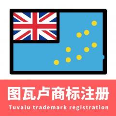 图瓦卢商标注册/Tuvalu trademark registration