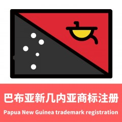 巴布亚新几内亚商标注册/Papua New Guinea trademark registration